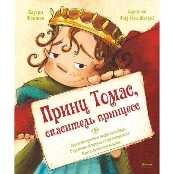 Thomas russe
